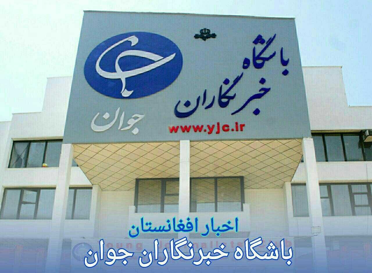 جدیدترین اخبار افغانستان در کانال تلگرامی باشگاه خبرنگاران