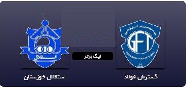 هفته چهاردهم لیگ برتر فوتبال