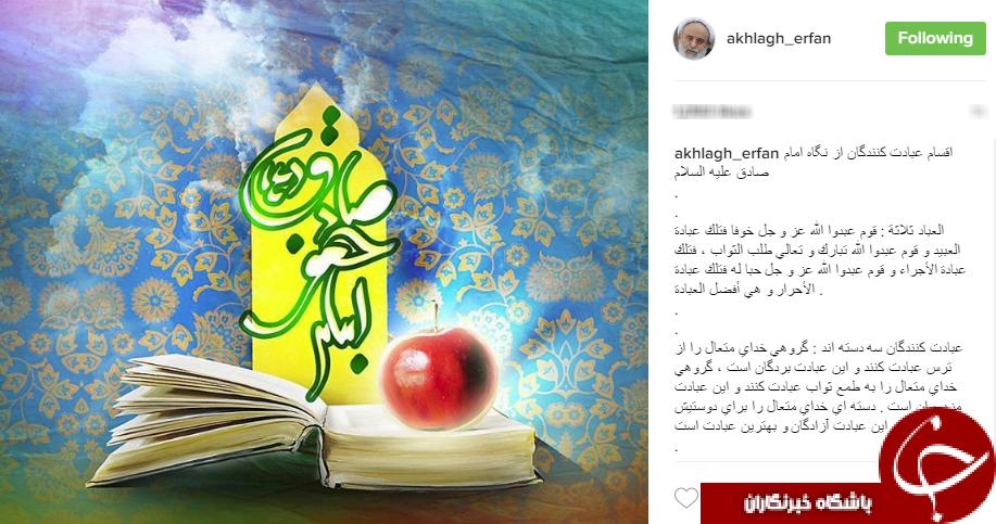 پيام تبريك چهره ها به مناسبت ولادت پیامبر اکرم (ص) و امام صادق (ع)+اینستاپست