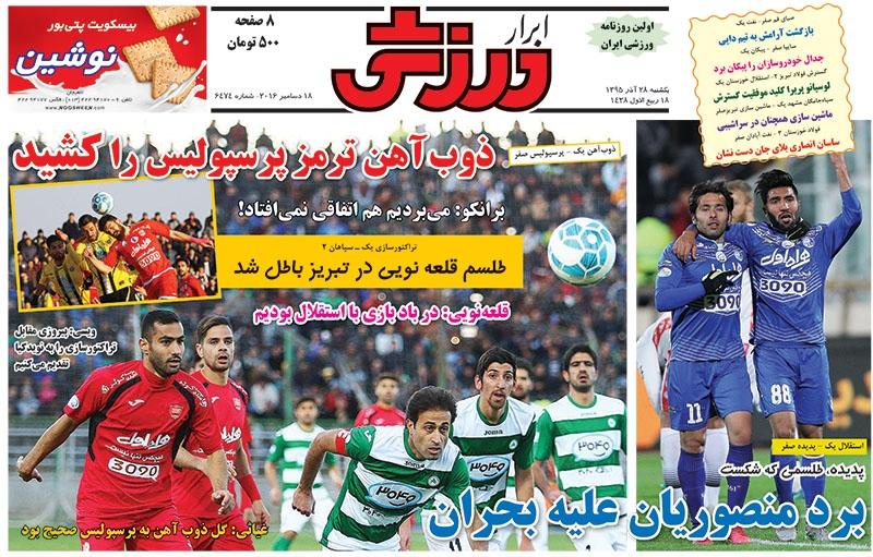 روزنامههای ورزشی بیست و هشتم آذر ماه