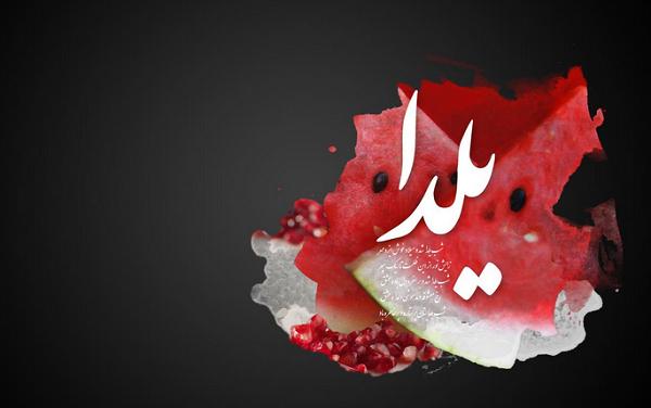 پوسترهای مناسبتی شب یلدا +تصاویر