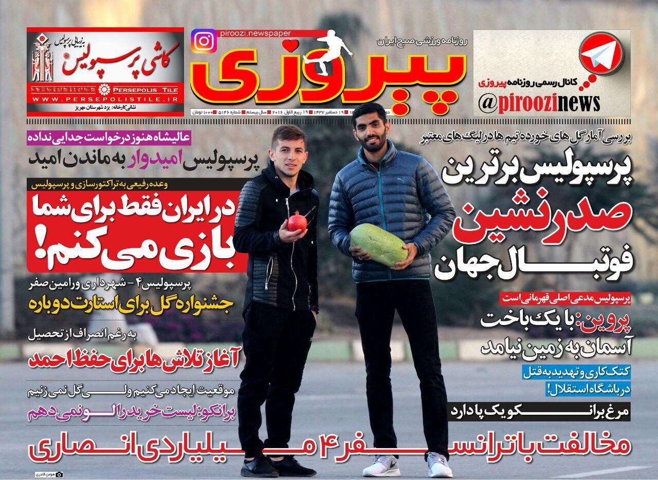 درگیری خونین در باشگاه استقلال/ پرسپولیس برترین صدرنشین فوتبال جهان