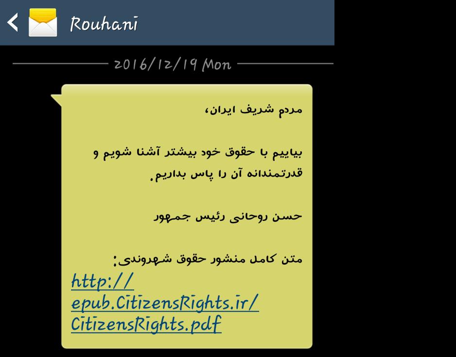 پیامکی که رئیس جمهور به مردم کشور ارسال کرد