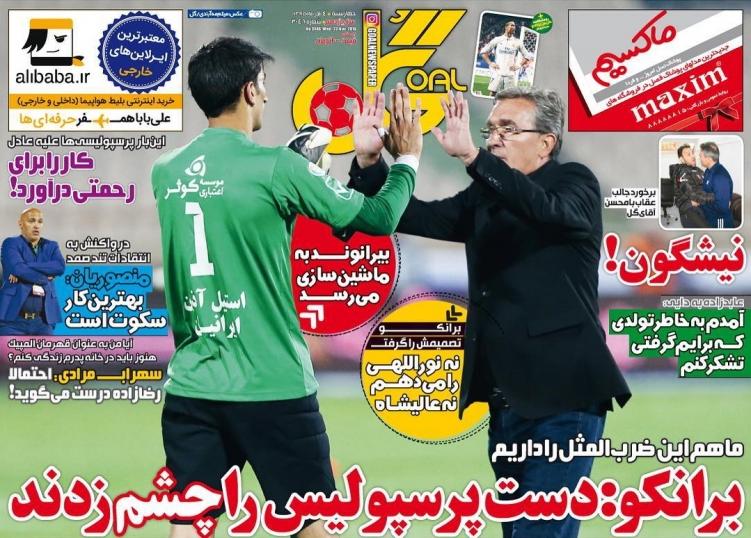 روزنامه های ورزشی سوم آذرماه