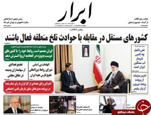تصاویر صفحه نخست روزنامههای سوم آذر؛