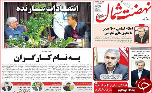 از هفت خوان دریافت وام بانکی تا ابراز تاسف لاریجانی از لغو سخنرانی ها