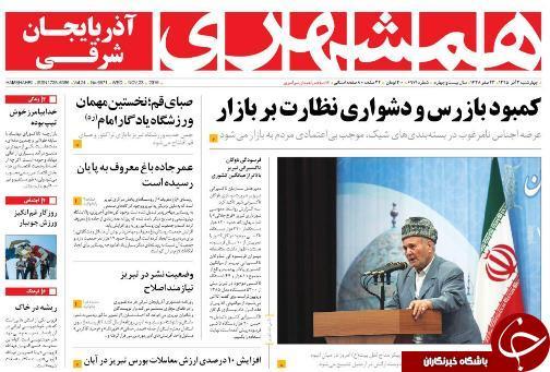 صفحه نخست روزنامه استانآذربایجان شرقی 4 شنبه 3 آذر ماه