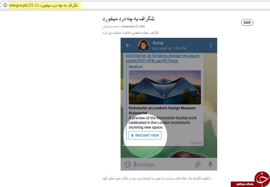 ویژگی های نسخه جدید تلگرام