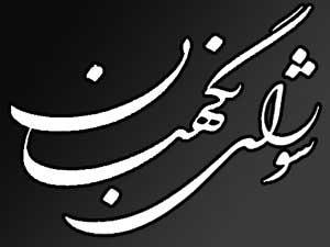 پيام تسليت شورای نگهبان به مناسبت درگذشت آيتالله موسوی اردبيلی