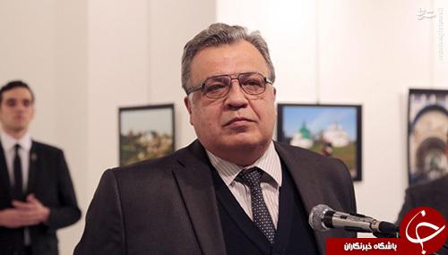 سفیر روسیه که بود و چرا ترور شد ؟ + عکس