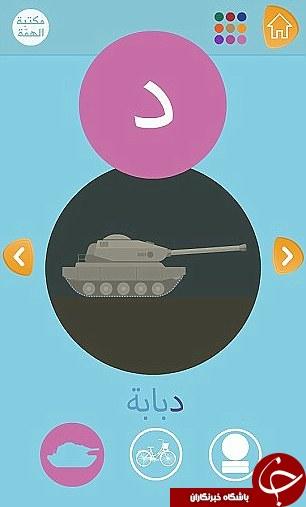بازی های اندرویدی حربه جدید داعش برای آموزش ترور +تصاویر