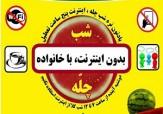 باشگاه خبرنگاران -بحران سکوت در خانوادههای ایرانی/ یلدا؛ فرصتی برای گفتگوی بیشتر