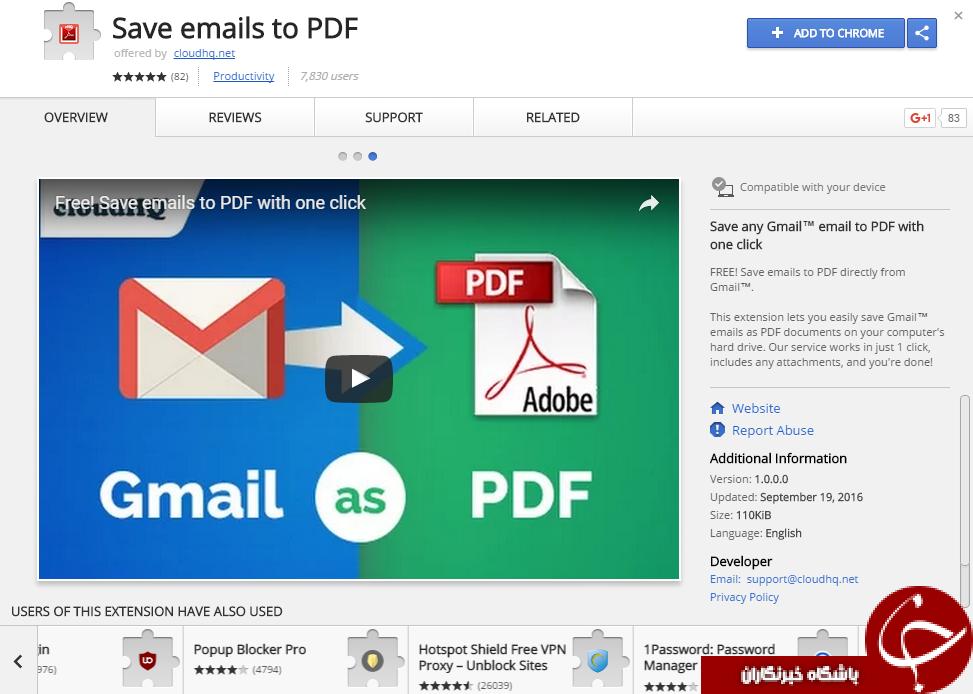 آموزش تبدیل ایمیل به pdf