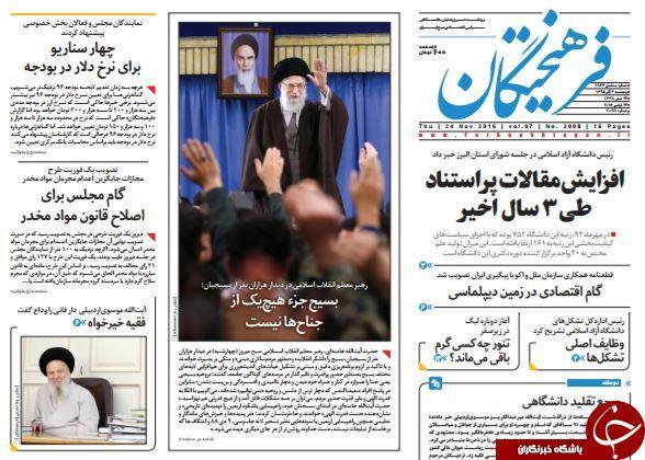 تصاویر صفحه نخست روزنامههای 4 آذر ماه
