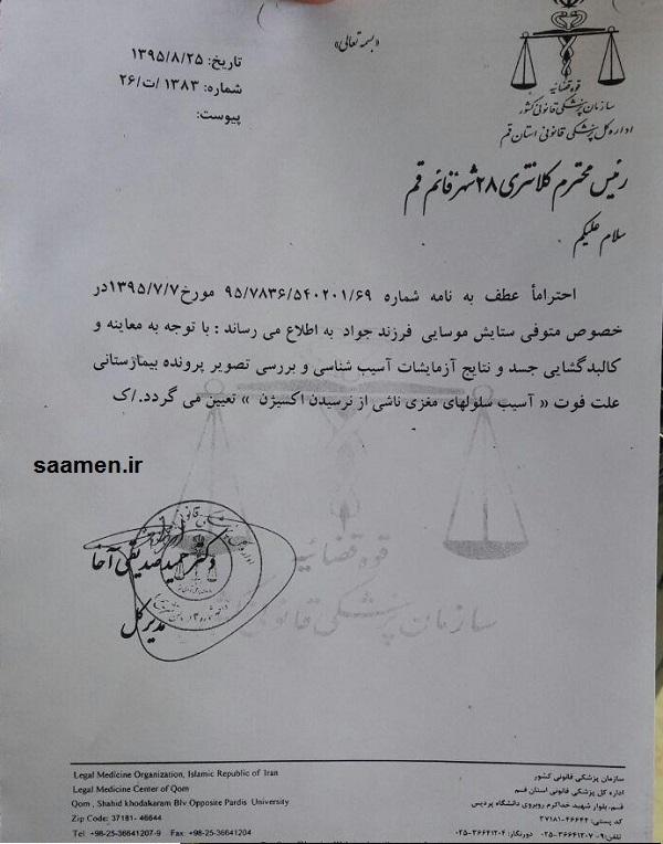 قصور پزشکان در مرگ ستایش تایید شد