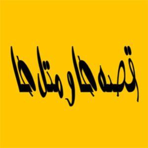 «متلهای قدیمی» منتشر میشوند