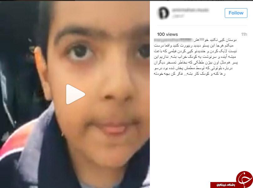واکنش کاربران فضای مجازی به انتشار فیلم دانش آموز اصفهانی+نظرات