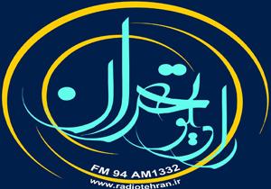از مدینه تا مشهد همراه با رادیو تهران