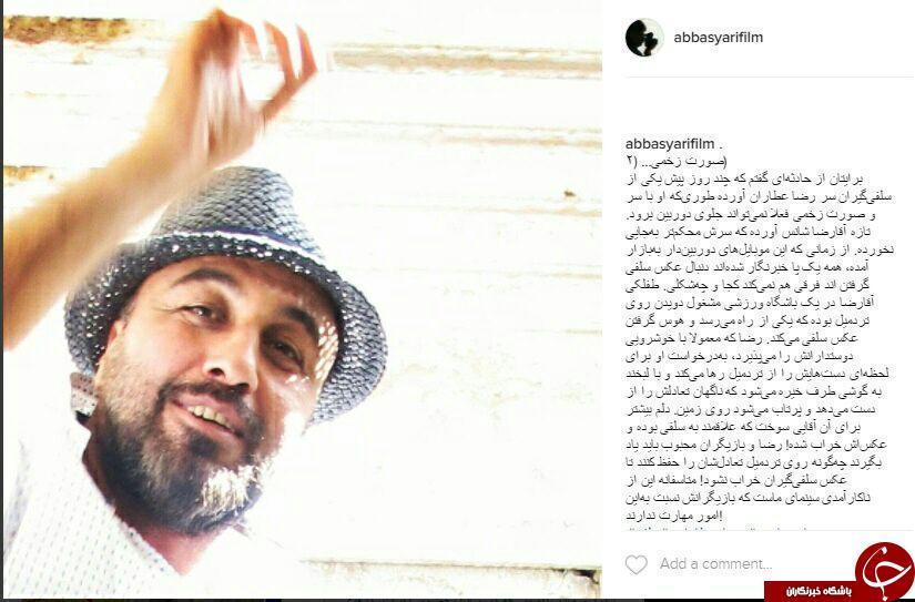 اصرار سلفی گرفتن یک هوادار کار دست رضا عطاران داد+عکس