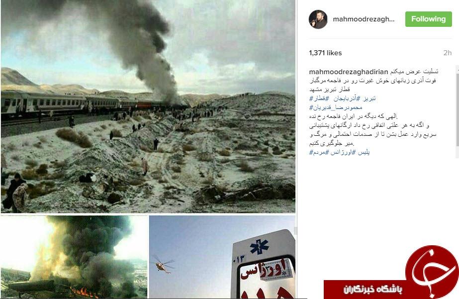 تسلیت اینستاگرامی چهره ها به بازماندگان حادثه آتش سوزی قطارها+تصاویر