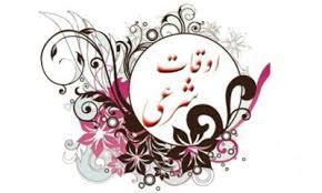 اوقات شرعی همدان یکشنبه هفتم آذر