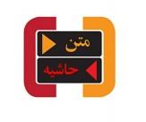باشگاه خبرنگاران -برنامه متن حاشیه با حضور سردار سلامی به روی آنتن میرود
