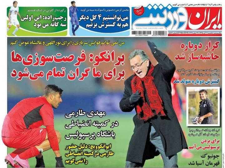 منصوریان سر بازیکنان استقلال کلاه گذاشت/ بازجوئی از آقای گل/ حاشیه سازی جدید جاسم کرار