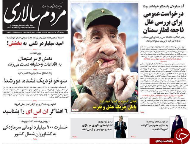 تصاویر صفحه نخست روزنامههای 7 آذر ماه؛
