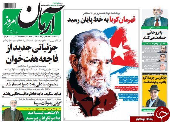 از اعتراض به عدم استعفای آخوندی تا واکنشها به مرگ فیدل کاسترو