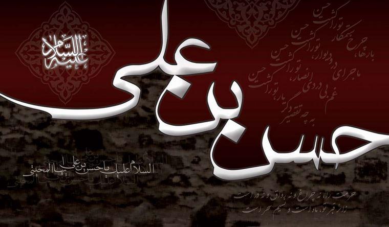 نتیجه تصویری برای متن شهادت امام حسن