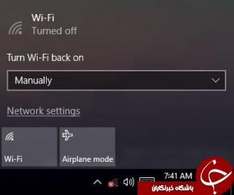 چگونه واي فاي را به صورت زمانبندي خودکار فعال کنيم؟