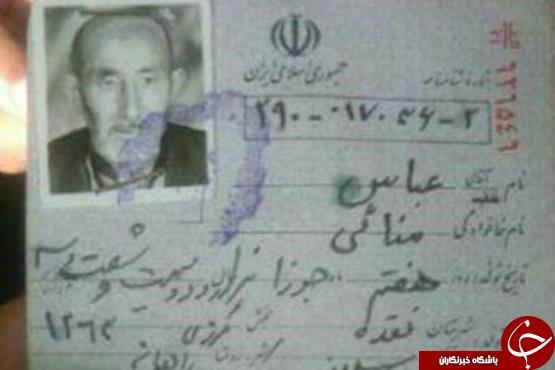 پیرترین مرد ایران درگذشت + عکس