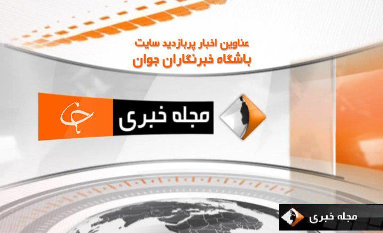 پربازدیدترین اخبار 7 آذرماه سایت باشگاه خبرنگاران