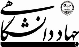 آموزش های مهارتی و تخصصی در جهاد دانشگاهی واحد علوم پزشکی تهران