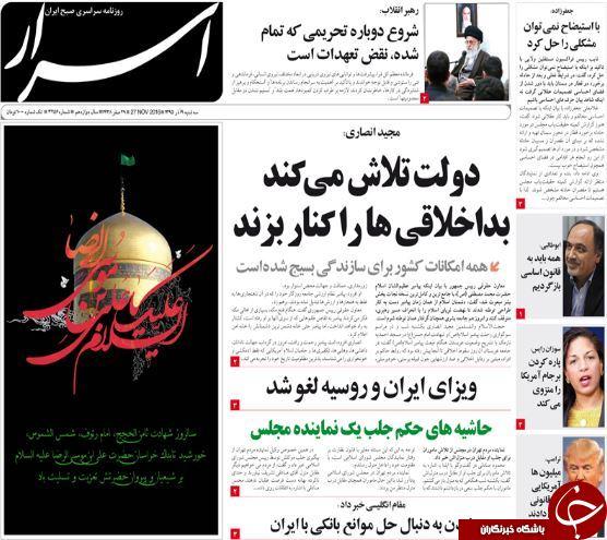 تصاویر صفحه نخست روزنامههای 9 آذر ماه؛