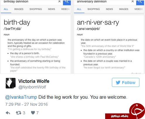 شوخی کاربران با دختر ترامپ