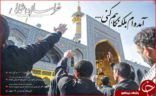 صفحه نخست روزنامه خراسان شمالی نهم آذر