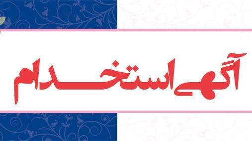 آگهی استخدام در اصفهان و قزوین