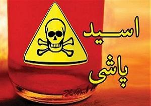 ماجرای دختر اصفهانی که برای انتقام روی صورت خانواده خود اسید ریخت