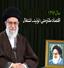 باشگاه خبرنگاران - متن پیام نوروزی رهبر معظم انقلاب به مناسبت آغاز سال ۱۳۹۶