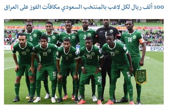 عربستانی ها پاداش پیروزی مقابل عراق را دریافت کردند