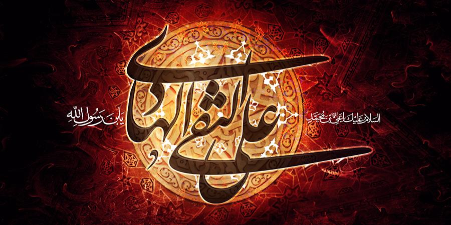 زندگی نامه امام هادی(ع)/زیارت جامعه کبیره کامل ترین متن در امام شناسی,