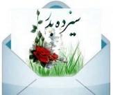 باشگاه خبرنگاران -پیامک  روز طبیعت 96