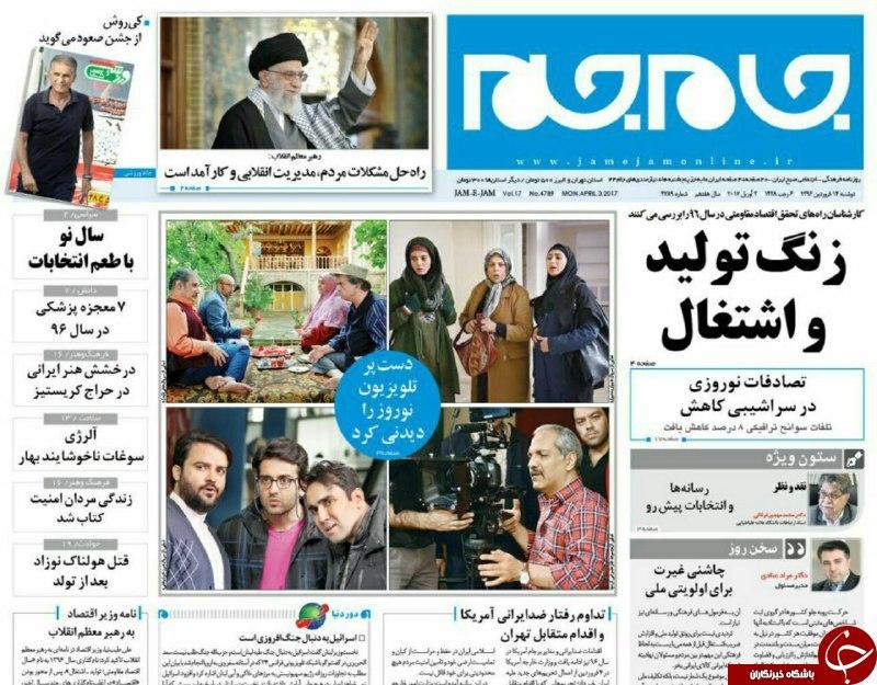 از فراخوان انتخاباتی روحانی تا مردان شالوده شکن
