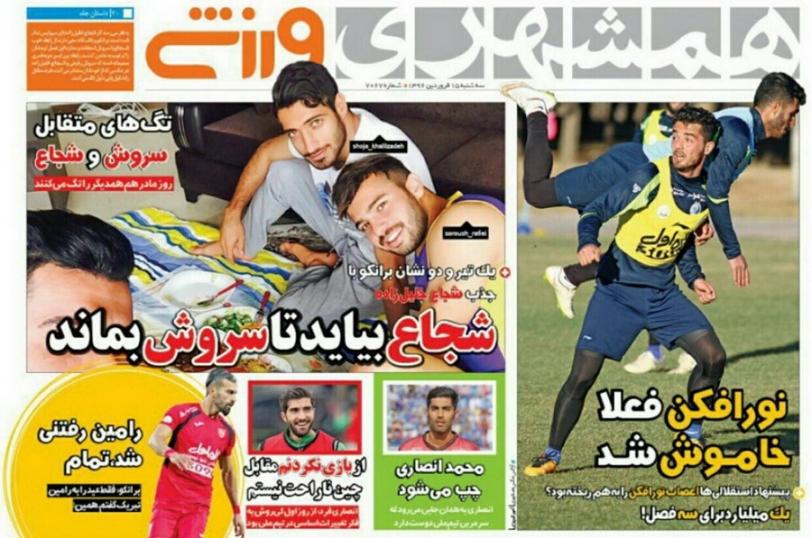 روزنامههای ورزشی پانزدهم فروردین