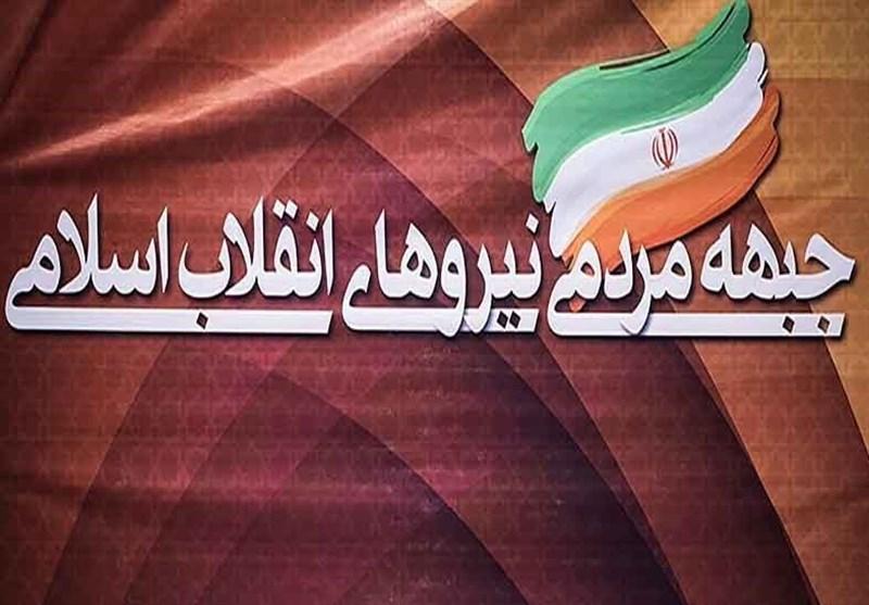 محسن رضايي ميايد جليلي مي رود . انتخابات 96