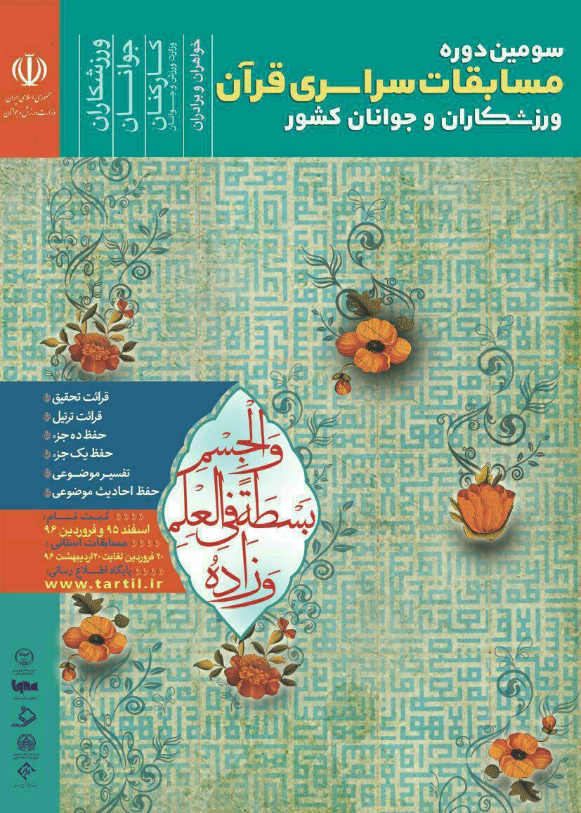 مسابقات سراسری قرآن ورزشکاران و جوانان کشور
