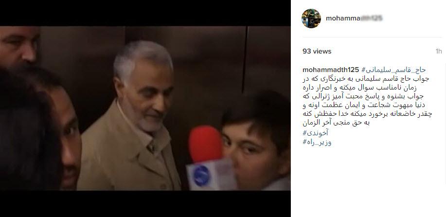 تفاوت برخورد سردار سلیمانی با خبرنگاران +فیلم