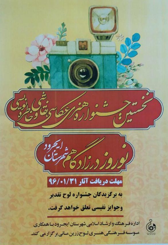 """برگزاری نخستین جشنواره هنری """"نوروز در زادگاهم"""" در ایجرود"""