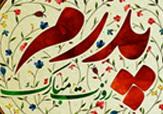باشگاه خبرنگاران -اس ام اس روز پدر ۹۶